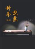 花成蜜就(双性/生子/产乳)-v文